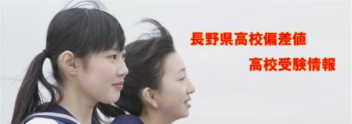 長野県の高等学校の偏差値ランク・受験情報です。公立高校偏差値、私立高校偏差値ごとに長野県の高校をご紹介致します。