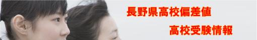 長野県の高等学校の偏差値ランク・受験情報です。長野の公立高校偏差値、私立高校偏差値ごとに高校をご紹介致します。
